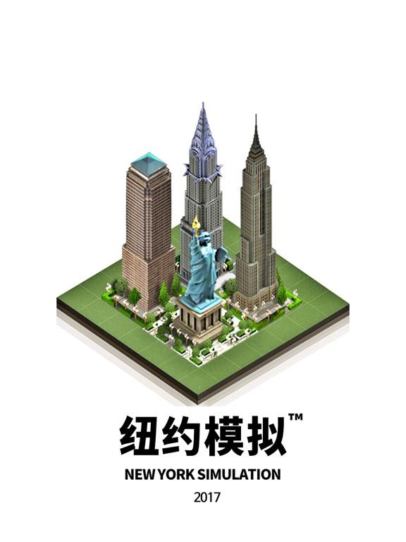 纽约模拟 screenshot 5