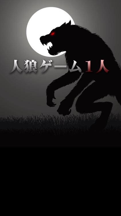 人狼ゲーム 1人