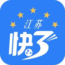 江苏快3-最专业的福利彩票工具