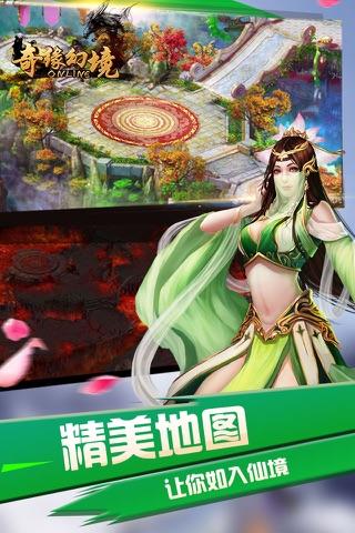 奇缘幻境-回合制手游,仙侠风云再续情缘 - náhled
