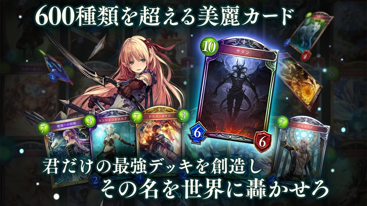シャドウバース (Shadowverse) screenshot-3
