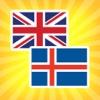 冰岛 翻译 / 冰岛 旅游 / 冰島 旅行