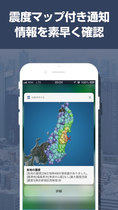 地震 津波の会 ScreenShot1