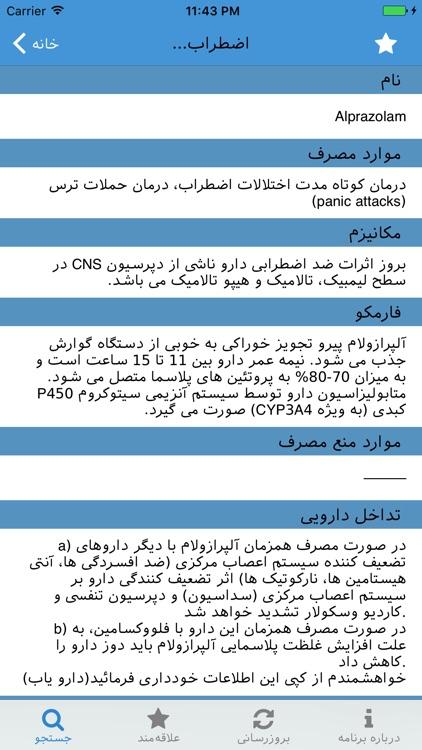 داروهای ژنریک ایران screenshot-4