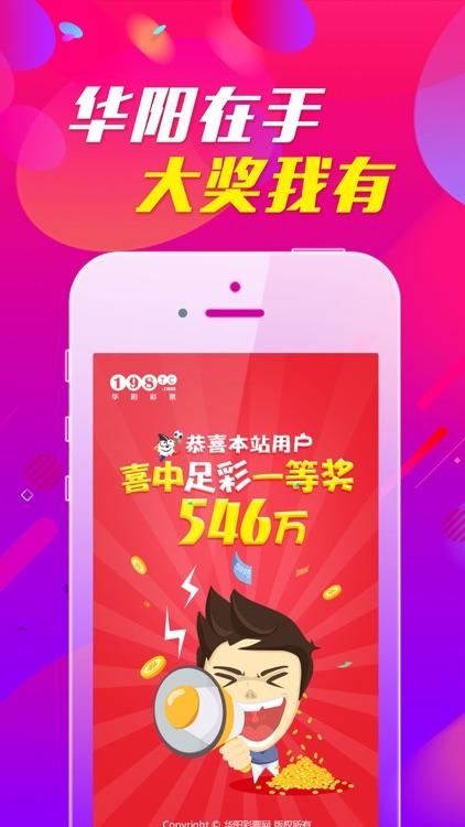 华阳彩票-央企控股专业安全可靠 screenshot-3