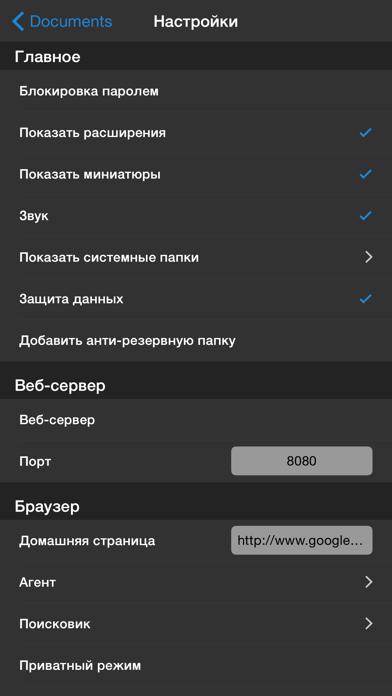 Скриншот №5 к iFile