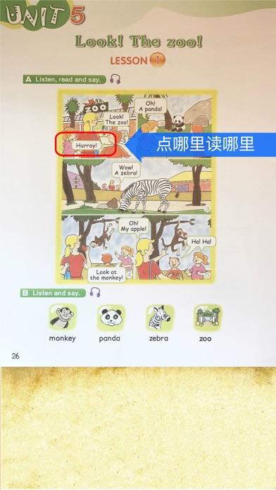 新概念英语青少版英语入门级A 读书派同步教材点读机 screenshot 2