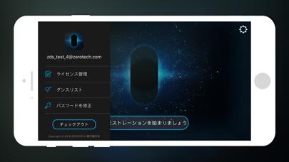 ZEROSPACEのスクリーンショット1