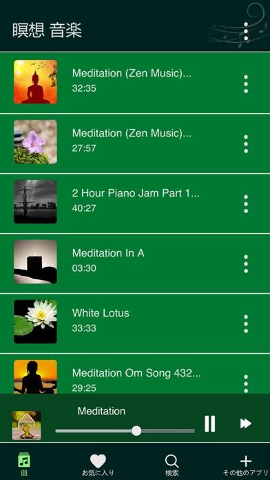 瞑想 音楽 - ヒーリングミュージックのおすすめ画像1