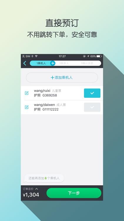 天巡旅行-为您提供全球机票酒店租车查询预订! screenshot-3