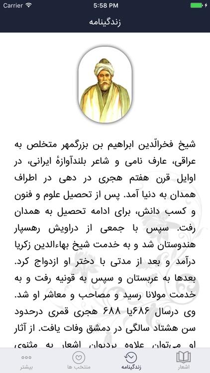 عراقی screenshot-3