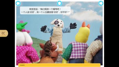 宝宝懂礼貌-最益智的动画早教习惯养成故事系列 screenshot two