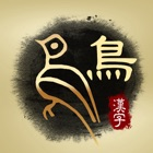Art of Chinese Characters icon