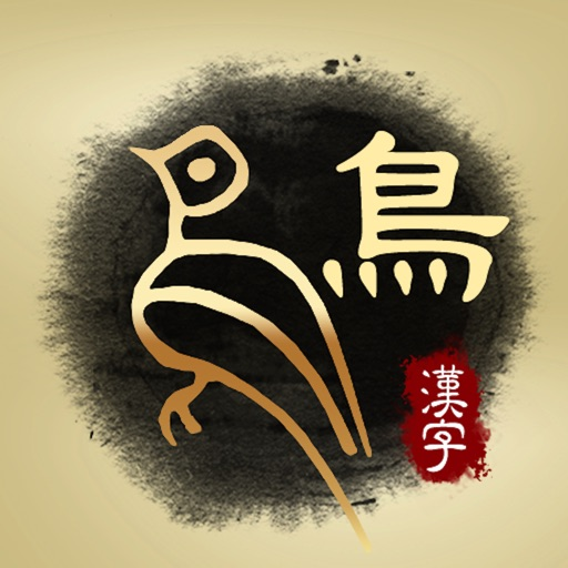 Art of Chinese Characters