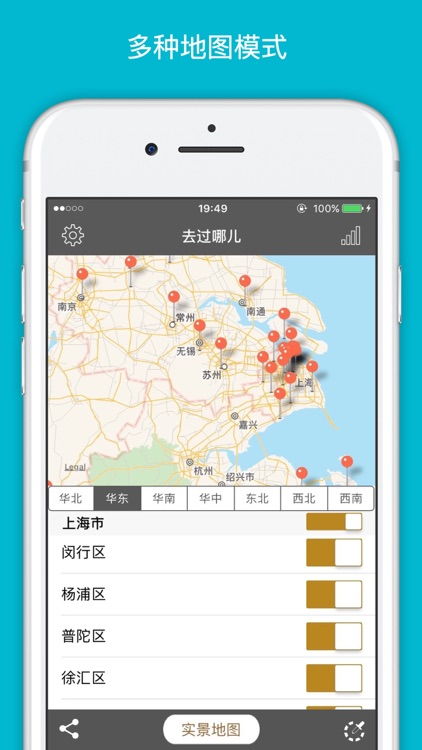 Visited China Map - Where you have been in China screenshot-1
