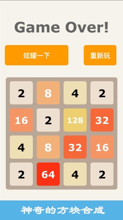 2048 happy tap-2017 game screenshot-4