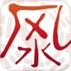 风水精简版 - iPhoneアプリ
