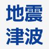 地震 津波の会 - ウェザーニュースの地震速報、防災速報アプリ