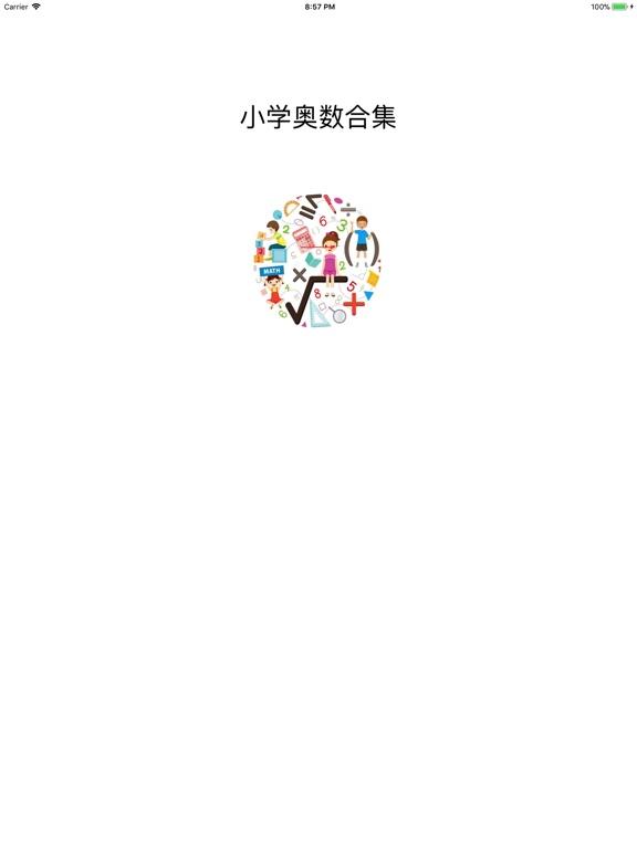 小学数学培优学习通 - Let'go 12123 加油 screenshot 6