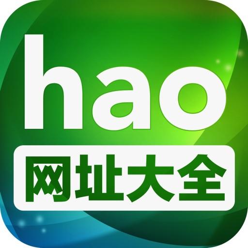 好网址大全 HD-移动网址导航 iOS App