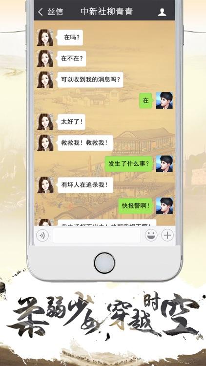 寻梦丝路 screenshot-1