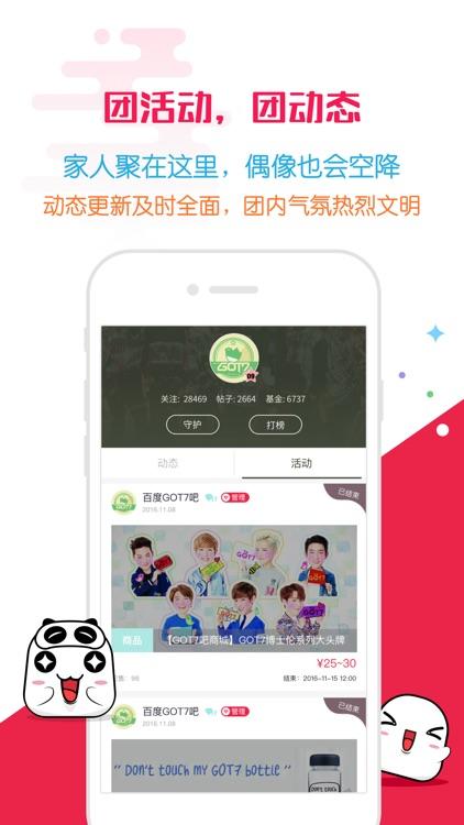偶扑 - 中国最大的粉丝应援互动平台 screenshot-3