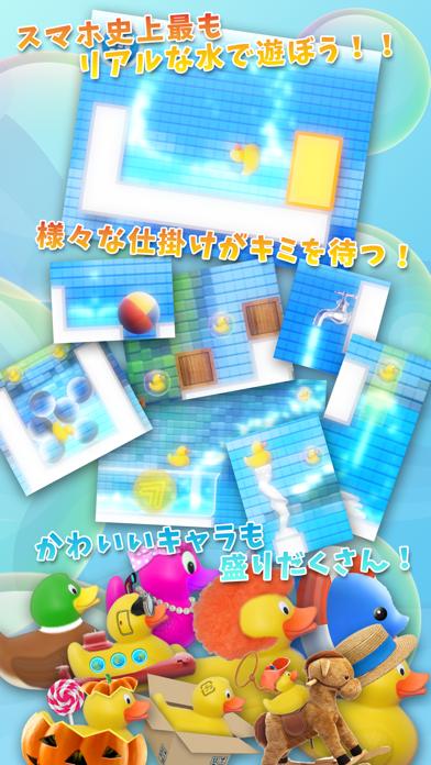 無料で脳トレ お水のパズル a[Q]ua アキュア アヒルームへようこそ!(ダンボー参戦!)のおすすめ画像2