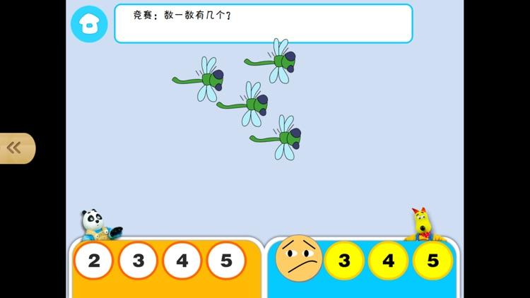 宝宝数学思维脑力游戏-幼儿数字游戏