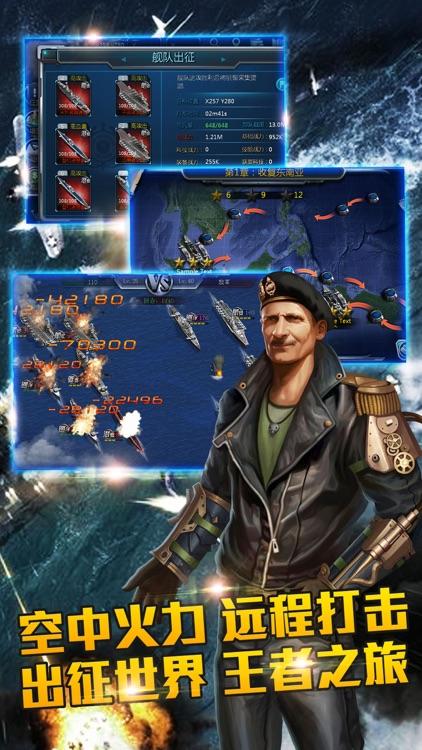 无敌舰队-世界霸主 screenshot-3