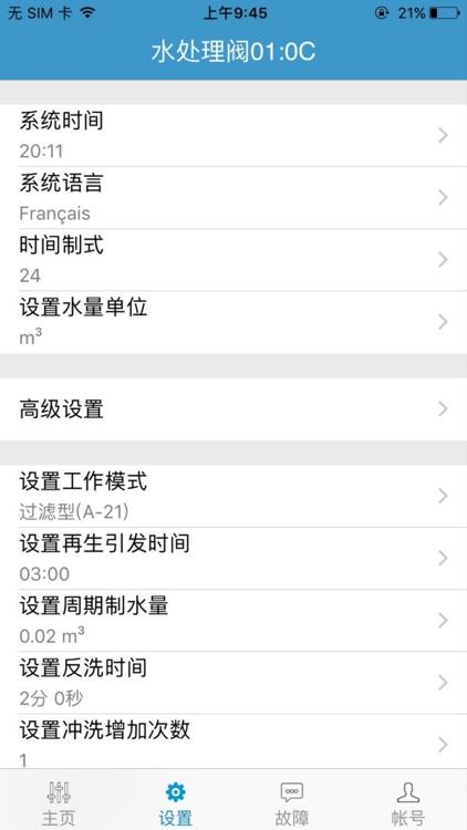 润新智联 app image