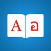 タイ語辞書