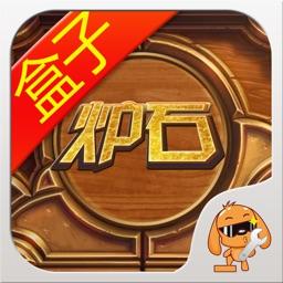 盒子游戏 for 炉石传说 · 魔兽英雄传