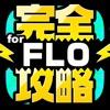 FLO完全攻略 for ファンタジーライフ オンライン