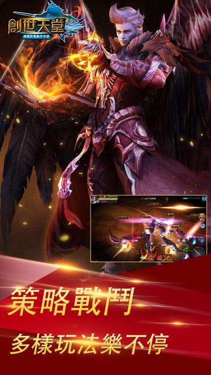 創世天堂:無盡之戰 screenshot-3