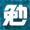 コソ勉 - iPhoneアプリ