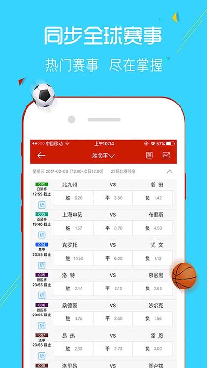 爱彩彩票-手机购彩专业平台 screenshot-3