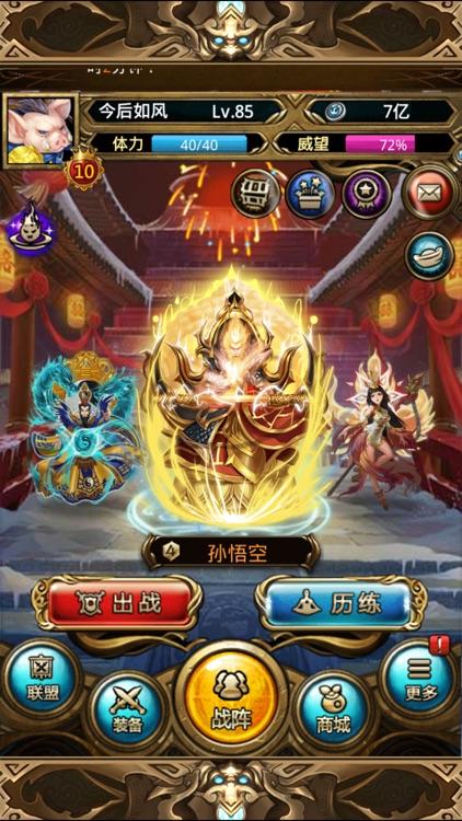 傲世西游 screenshot-2