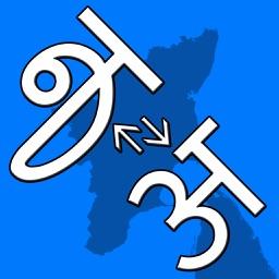 Tamilil Hindi