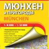 München und seine Vororte. Touristische Karte