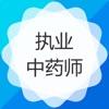执业药师-中药师(中药学)题库