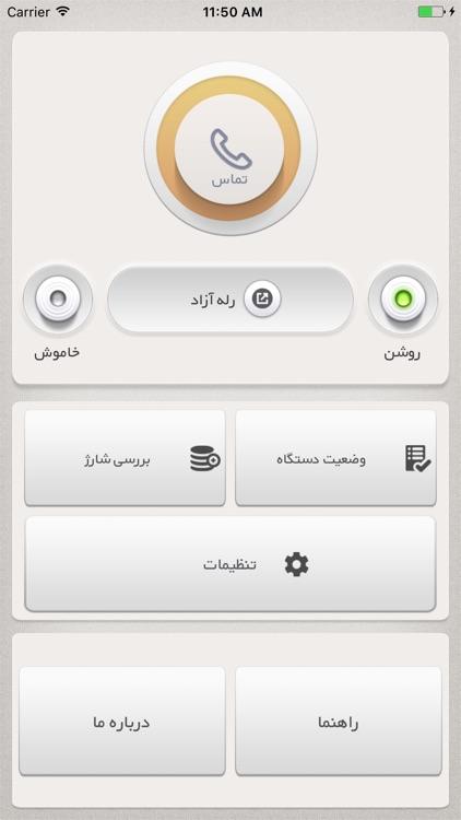GSM Gate Opener screenshot-3