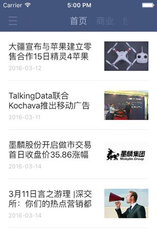 DoNews-互联网行业垂直领域第一媒体 screenshot 1