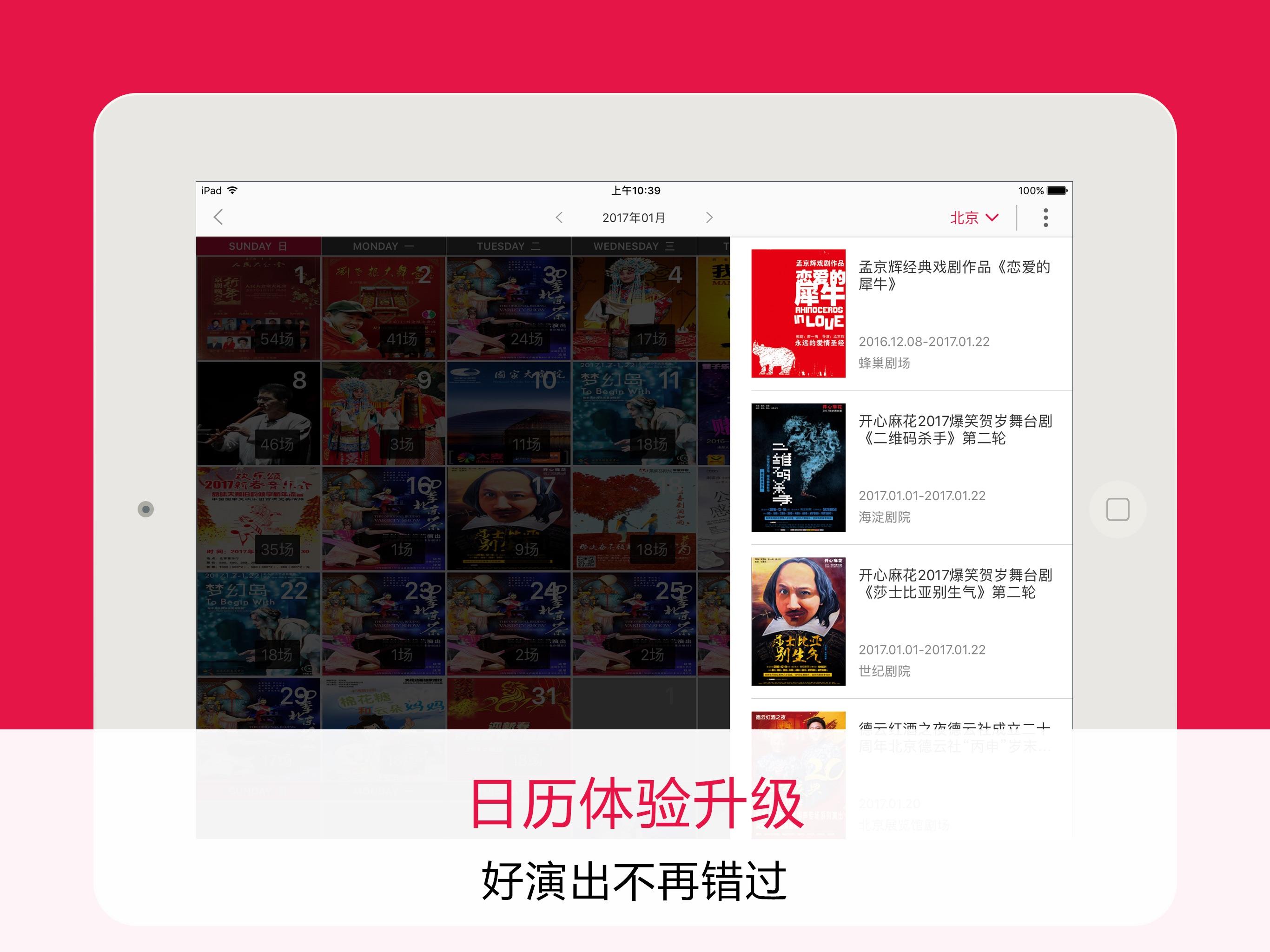 大麦HD(damai.cn)-演出、体育购票平台 Screenshot