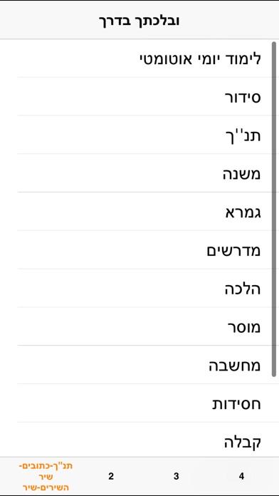 OnYourWay - ובלכתך בדרך - מאגר הספרים היהודי Screenshot 3