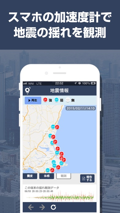 地震 津波の会 ScreenShot4