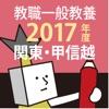 教員採用試験過去問 2017年度版 〜 関東・甲信越 教職・一般教養