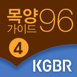 목양가이드96-04권
