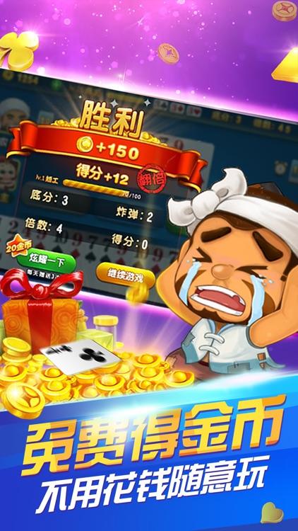斗地主 单机斗地主-真人欢乐单机版 screenshot-3