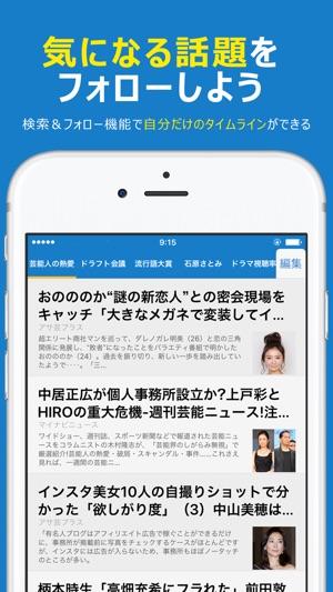 ニュース :新聞・雑誌が読み放題の文字が大きいニュースアプリ Screenshot