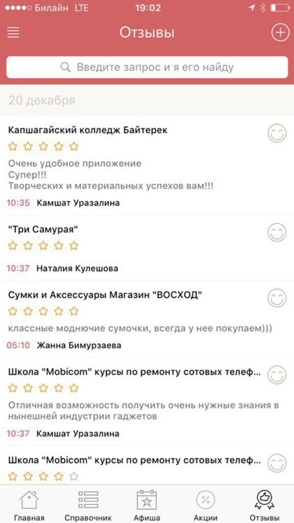 Капчагай Мой - новости, афиша и справочник города screenshot-3